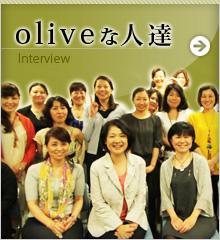 oliveな人達